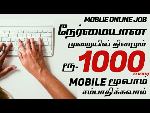 Online Job 4 | Earn Daily 1000 Rupees from Mobile | Without Investment in India - Tamil | தமிழ்