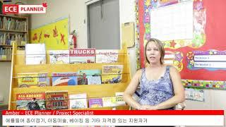 [캐나다이민] 캐나다 유아 보육교사 ECE - 아동관련…