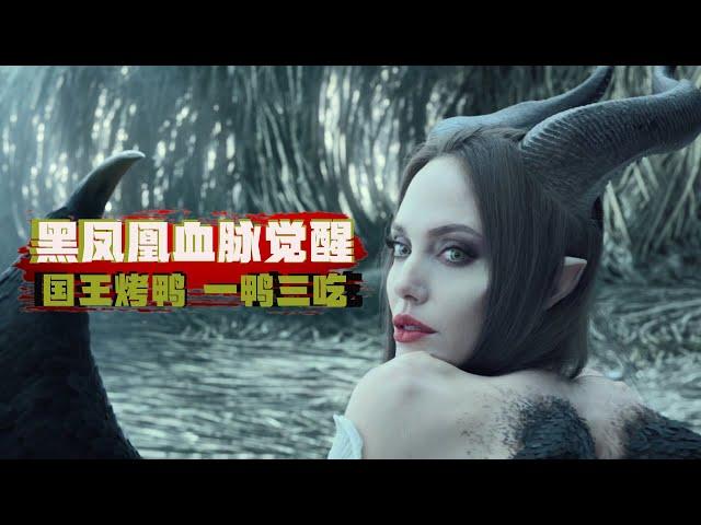 【牛叔】灭族之谜,黑羽精灵为何濒临灭绝,源自中华小当家的一道菜!《沉睡魔咒2》