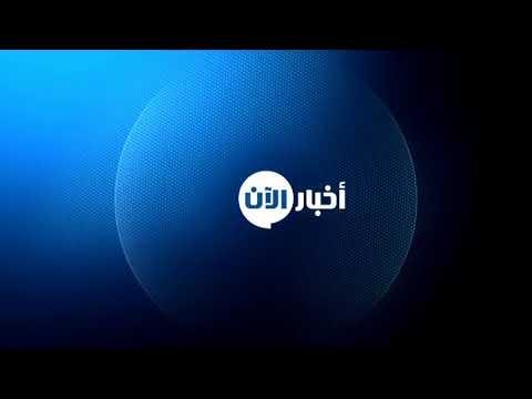 بث مباشر - موجز أخبار الخامسة  - نشر قبل 3 ساعة