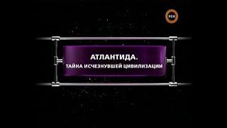 Атлантида. Тайна исчезнувшей цивилизации Фантастические истории Рен-ТВ 2009