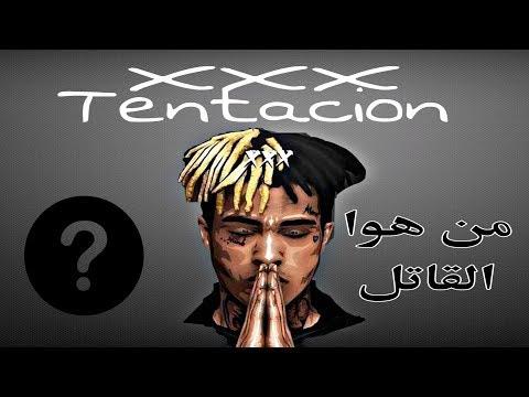 Who is XXXTENTACION || من هوا إكس إكس إكس تن