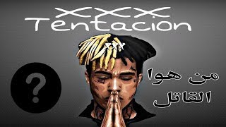Who is XXXTENTACION || من هوا إكس إكس إكس تنتاسيون