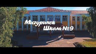 Мичуринск Выпускной 2018 9 школа