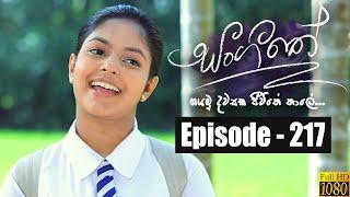 Sangeethe | Episode 217 10th December 2019 Thumbnail