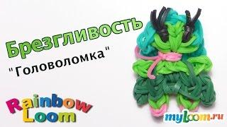 Брезгливость (Головоломка) из резинок Rainbow Loom Bands. Урок 337 | Disgust Inside Out Rainbow Loom