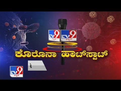 TV9 Ground Report From Coronavirus Hotspots Across Karnataka (29-05-2020)