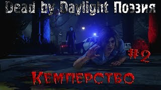 Dead by Daylight | Поэзия | #2 | Кемперство (Детство DbD Edition)