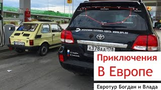 Европа на машине. Евротур Богдан и Влада Булычёвы.