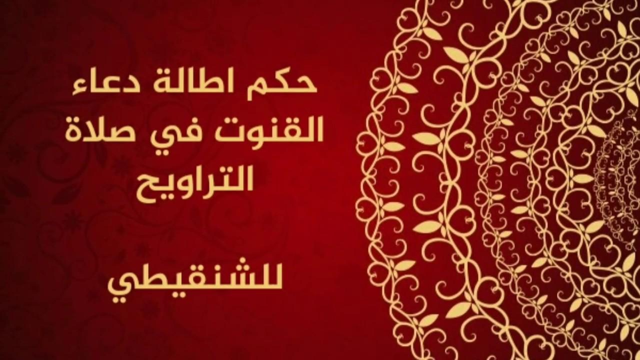 حكم إطالة دعاء القنوت في صلاة التراويح للشنقيطي Youtube