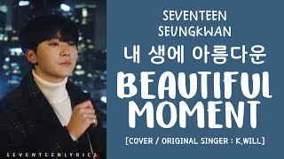 [LYRICS/가사] SEVENTEEN (세븐틴) SEUNGKWAN - 내 생에 아름다운 (Beautiful Moment) [COVER]