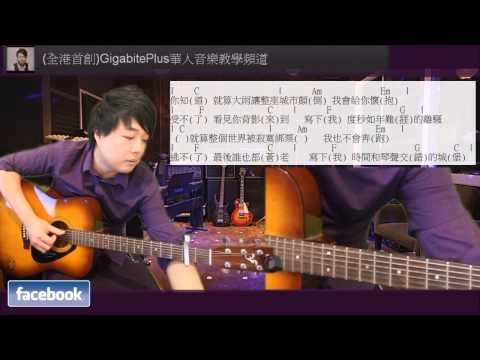 蘇打綠結他教學系列: 小情歌 (前奏+ Chord部份)