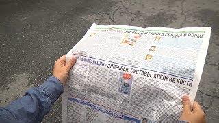 «Вестник здоровья» ли?