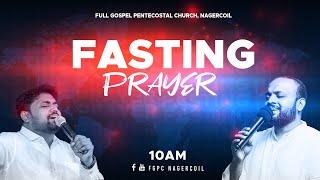 FASTING PRAYER (23-07-2021)   FGPC NAGERCOIL   JOHNSAM JOYSON   DAVIDSAM JOYSON