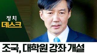 조국, 대학원 강좌 개설…서울대 학생들은 '싸늘' | 정치데스크