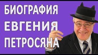 Биография Евгения Петросяна #новости2018 #развод