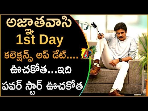 Agnyaathavaasi 1st Day Collections ||...