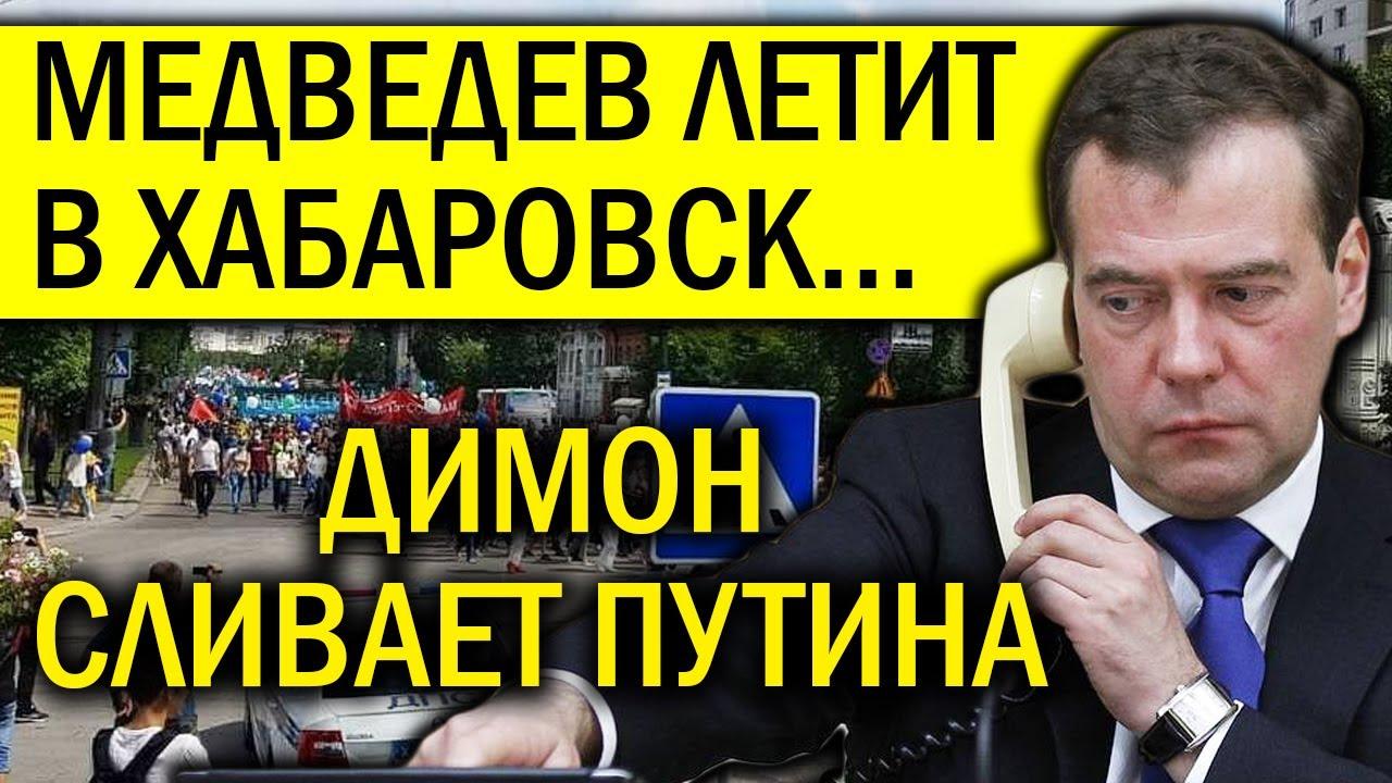 МЕДВЕДЕВ ЛЕТИТ В ХАБАРОВСК! ДИМОН СЛИВАЕТ ПУТИНА! ВСЯ РОССИЯ ХЛОПАЕТ СТОЯ!