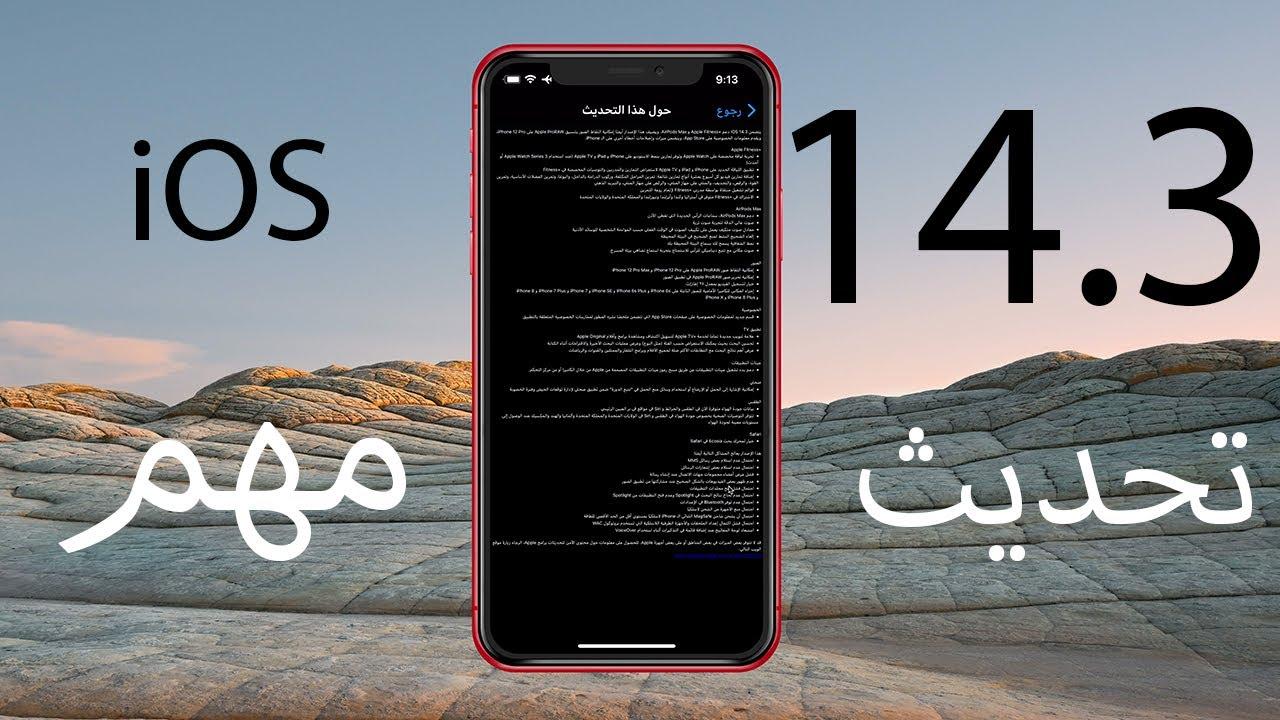 اخر تحديث كبير لـ عام 2020 لاجهزة الايفون والايباد Ios 14 3 Youtube