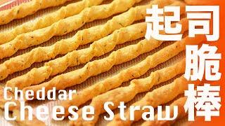 【Eng Sub】起司脆棒  跟外面賣的一樣好吃  點心簡單做 Homemade Cheese Straw