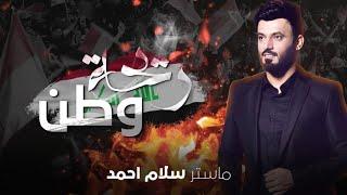 علي الدلفي | ريحة وطن ٢٠١٩| Ali Aldelfi  Rehat wattan