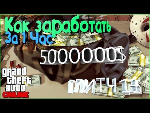 Как заработать в GTA Online 5млн.$ за 1 час   Соло глитч на деньги 1.35   Обход продажи машин