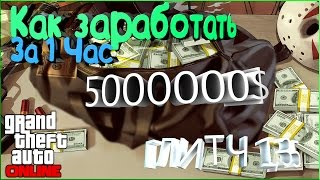 Как заработать много денег в GTA 5 ONLINE