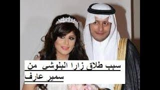 سبب طلاق زارا البلوشي  من سمير عارف