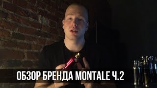 Обзор ароматов Montale.ч 2, Red Aoud/Patchouli leaves/Aoud Night