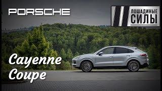 Тест-драйв Porsche Cayenne Coupe 2019