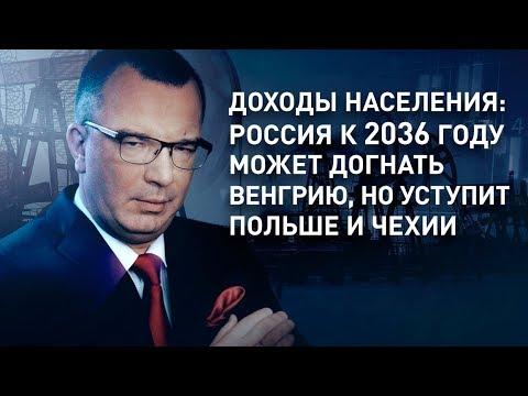 Доходы населения: Россия к 2036 году может догнать Венгрию, но уступит Польше и Чехии