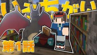 【MineCraft】色違いポケモンしかいない世界の終末:第1話『ユクシーの神殿』【ゆっくり実況】
