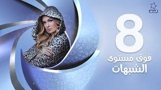 مسلسل فوق مستوى الشبهات HD - الحلقة الثامنة (8) - بطولة يسرا - Fok Mostawa Elshobohat Series