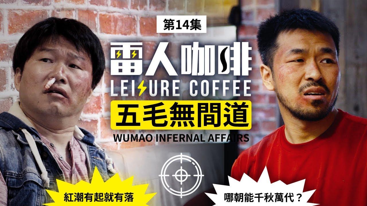 北京新发地 究竟是块什么「地」【五毛無間道】|雷人咖啡☕️ 第十四集