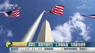 """[中国财经报道]美联社:美将中国列为""""汇率操纵国""""与其报告相悖  CCTV财经"""