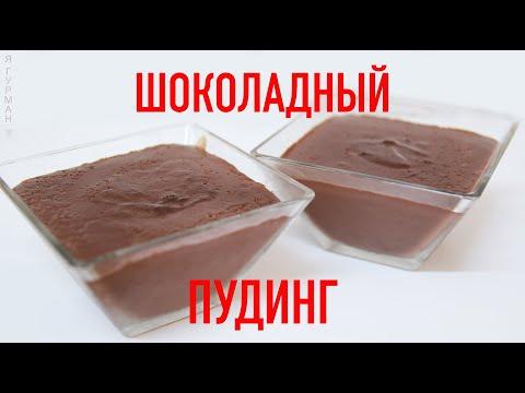 Шоколадный Пудинг / Chocolate Pudding
