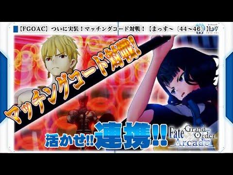 【Fate/Grand Order Arcade】ついに実装!マッチングコード対戦!!【まっす~〔44~46〕】【FGOAC】