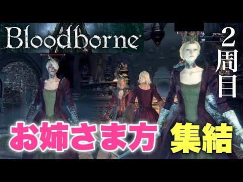 #42 [ブラッドボーン] 絶叫注意♪2周目も頑張るぞ☆ [Bloodborne] 女性低音ボイス、さらりんのゲーム実況生放送