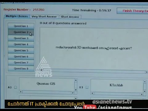 10th Class public IT Question Paper Leaked from Kannur | ചോദ്യ പേപ്പര്‍ ചോര്‍ന്നു | FIR 18 Feb 2016
