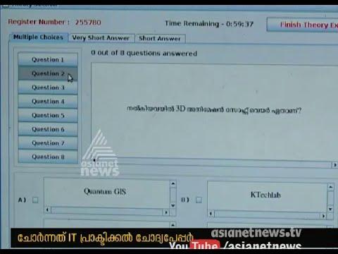 10th Class public IT Question Paper Leaked from Kannur | ചോദ്യ പേപ്പര് ചോര്ന്നു | FIR 18 Feb 2016