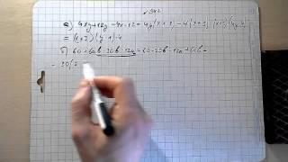 видео ГДЗ Решебники Алгебра 7 класс