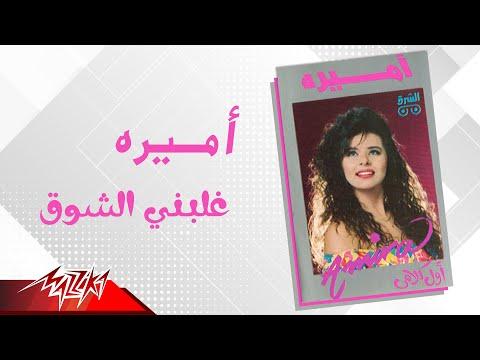 Amira - Ghalabny El Shouq   اميرة - غلبني الشوق