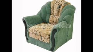 Дешевая мебель кресло кровать(, 2016-04-28T08:08:47.000Z)