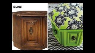 Старая мебель до и после переделки