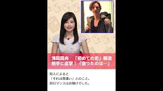 浅田真央 「初めての恋」報道相手に直撃!「会ったのは…」 http://www.n...