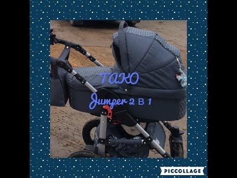 Обзор ☝ коляски TAKO Jumper 2 в 1