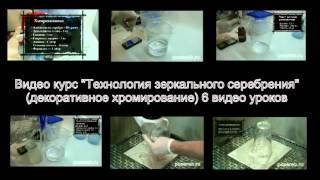 Технология декоративного хромирования в видео формате