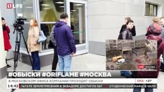 LifeNews: В офисе компании Oriflame в Москве проходят обыски<