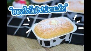 ฮอกไกโดชิฟฟ่อนเค้ก : เชฟนุ่น ChefNuN Cooking