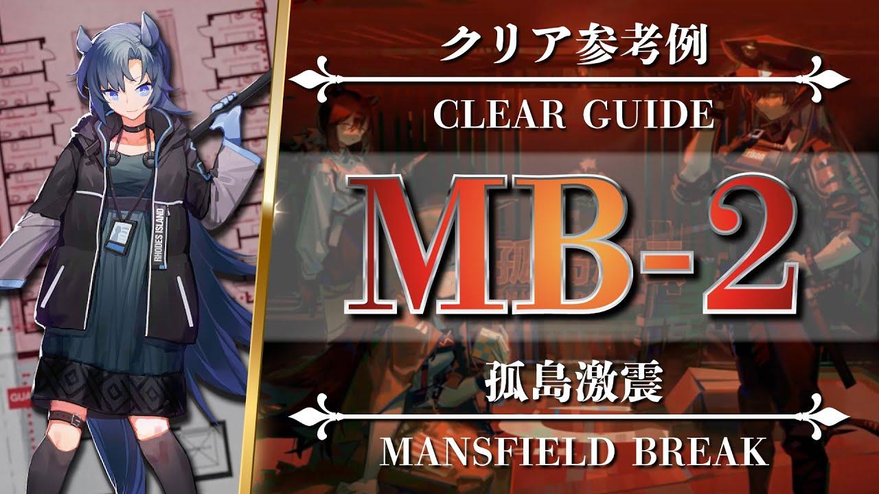 "Download 【アークナイツ】『MB-2』クリア参考例(低レアのみ)孤島激震 ""Mansfield Break""【明日方舟 / Arknights】"